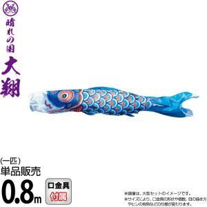 こいのぼり 徳永鯉 鯉のぼり 単品 0.8m 大翔 ポリエステルシルキーブライト生地 003-715...