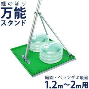 こいのぼり 鯉のぼり 庭園用 ベランダ用 万能スタンド 水袋2個付き ポール別売 300-362