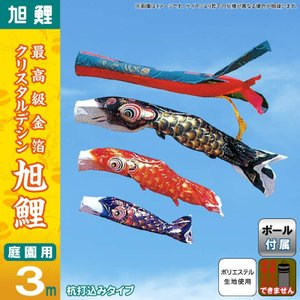 こいのぼり 旭鯉 鯉のぼり 庭園用 3m ガーデンセット クリスタルデシン ポリエステル 五色吹流し 杭打込式フルセット asahi-c-3mset|asutsuku-ningyoya