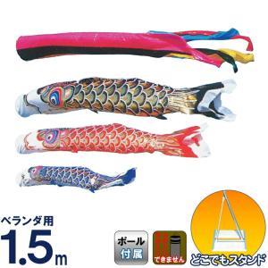 こいのぼり 旭鯉 鯉のぼり 庭園用 ベランダ用 1.5m 金箔 ナイロンタフタ 五色吹流し どこでもスタンド付フルセット asahi-k-1-5set-st|asutsuku-ningyoya