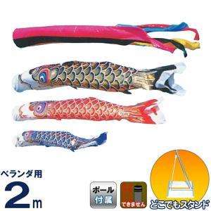 こいのぼり 旭鯉 鯉のぼり 庭園用 ベランダ用 2m 金箔 ナイロンタフタ 五色吹流し どこでもスタンド付フルセット asahi-k-2mset-st|asutsuku-ningyoya