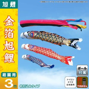 こいのぼり 旭鯉 鯉のぼり 庭園用 3m ガーデンセット 金箔 ナイロンタフタ 五色吹流し 杭打込式フルセット asahi-k-3mset|asutsuku-ningyoya
