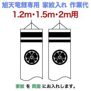 こいのぼり 旭天竜 鯉のぼり 1.2m・1.5m・2mセット用 家紋入れ 1種(両面) 旭天竜鯉のぼり専用 小 家紋入れ作業代 asahi-kamon-s-a|asutsuku-ningyoya