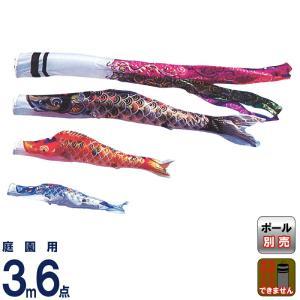 こいのぼり 旭鯉 鯉のぼり 庭園用 3m 6点セット 武蔵錦 雲竜吹流し ナイロンサテン asahi-m-3m|asutsuku-ningyoya