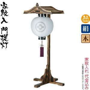 盆提灯 初盆 セット 門提灯 丸 無地 14号 屋形付セット小 電池式 絹製 絹二重 家紋入れ代込み h028-fz-8740-81-007-8324-gj-054e|asutsuku-ningyoya