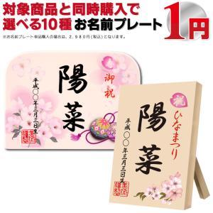 同時購入特典 羽子板 雛人形 ひな人形 雛 選べる10種 お名前プレート 3nh1-10|asutsuku-ningyoya