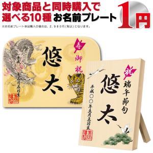 同時購入特典 破魔弓 五月人形 選べる10種 お名前プレート 5nh1-10|asutsuku-ningyoya