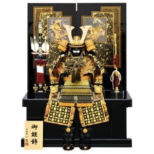 五月人形 鎧収納飾り 鎧飾り 一龍作 皇翔王鎧 6号 h025-mm-122
