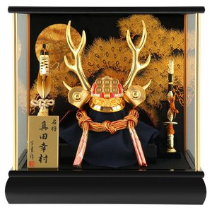 五月人形 真田幸村 兜ケース飾り 兜飾り 宝童作 金真田兜 8号 h025-mm-156|asutsuku-ningyoya