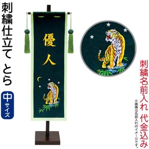 名前旗 徳永 室内飾り (中) とら 飾り台付き 名前入れ 代金込み 153-024-tora|asutsuku-ningyoya