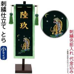 名前旗 徳永 室内飾り (小) とら 飾り台付き 名前入れ 代金込み 153-023-tora|asutsuku-ningyoya