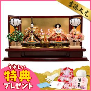 雛人形 吉徳 ひな人形 雛 平飾り 親王飾り 京都西陣 伝統文様裂地 衣裳着 九番親王 h243-co-307054|asutsuku-ningyoya