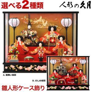 雛人形 久月 ひな人形 雛 ケース飾り 五人飾り よろこび雛 オルゴール付 h303-k-4-36-ab|asutsuku-ningyoya