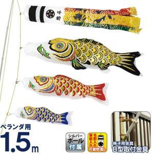 こいのぼり 村上鯉 鯉のぼり ベランダ用 スタンダードホームセット 1.5m 金箔押 翔龍吹流し ア...