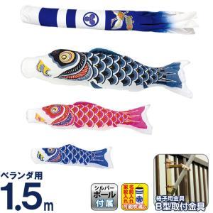 こいのぼり 村上鯉 鯉のぼり ベランダ用 スタンダードホームセット 1.5m スーパーサテン 新型鶴...