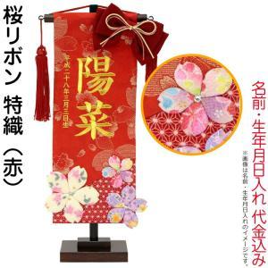 雛人形 ひな人形 ひな祭り 名前旗 室内飾り 桜リボン 特織(赤) ラインストーン付 名前・生年月日入れ代金込み h283-mkcp-167-566|asutsuku-ningyoya