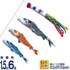 こいのぼり 徳永鯉 鯉のぼり 庭園用 1.5m6点 にわデコセット 吉兆 慶祝の鯉 撥水加工 ポリエ...