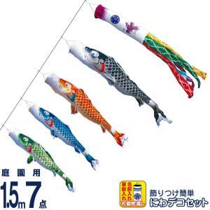 こいのぼり 徳永鯉 鯉のぼり 庭園用 1.5m7点 にわデコセット 吉兆 慶祝の鯉 撥水加工 ポリエ...