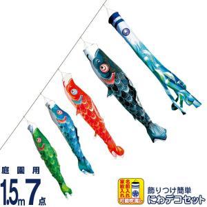 こいのぼり 徳永鯉 鯉のぼり 庭園用 1.5m7点 にわデコセット 風舞い 薫風の舞い鯉 撥水加工 ...