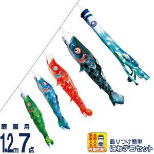 こいのぼり 徳永鯉 鯉のぼり 庭園用 1.2m7点 にわデコセット 風舞い 薫風の舞い鯉 撥水加工 ...