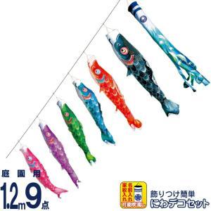 こいのぼり 徳永鯉 鯉のぼり 庭園用 1.2m9点 にわデコセット 風舞い 薫風の舞い鯉 撥水加工 ...