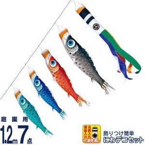 こいのぼり 徳永鯉 鯉のぼり 庭園用 1.2m7点 にわデコセット 夢はるか 古典鯉幟 撥水加工 ポリエステルメロンアムンゼン 家紋・名入れ可能 410-214|asutsuku-ningyoya