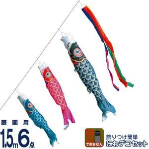 こいのぼり 徳永鯉 鯉のぼり 庭園用 1.5m6点 にわデコセット 友禅鯉 ナイロンタフタ 家紋・名入れ不可 410-256|asutsuku-ningyoya