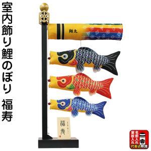 こいのぼり 徳永鯉 鯉のぼり 室内用 室内飾り 福寿 家紋または名前入れ 代金込み 127-041 asutsuku-ningyoya