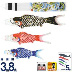 こいのぼり フジサン鯉 鯉のぼり 庭園用 3m 8点セット 手描 金吹雪鯉 ポリエステル鯉 家紋・名前入れ可能 kb5-kin-3m-8-k|asutsuku-ningyoya