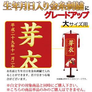 名前旗 雛人形 村上鯉幟 (金刺繍) 生年月日・名前入れ代 追加加工料 大サイズ専用 mk-name-bsis-l|asutsuku-ningyoya