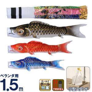 こいのぼり 村上鯉 鯉のぼり ベランダ用 1.5m 小型スタ...