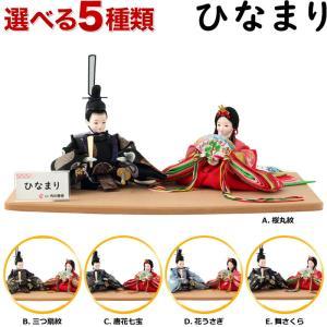 雛人形 ひな人形 コンパクト 平飾り 親王飾り 角田勝俊作 ひなまり (TM) 衣装着 木製飾り台 h203-n-hinamari-i2-abcde|asutsuku-ningyoya