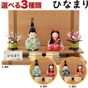 雛人形 ひな人形 コンパクト 木目込み人形飾り 段飾り 親王飾り 角田勝俊作 ひなまり (TM) 木製飾り台 h203-n-hinamari-m2-abc|asutsuku-ningyoya
