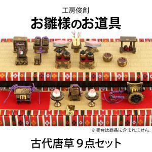 雛人形 ひな人形 コンパクト 雛 道具単品 古代唐草 9点セット No.10 sh-kara9-no10|asutsuku-ningyoya
