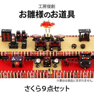 雛人形 コンパクト ひな人形 雛 道具単品 さくら 9点セッ...