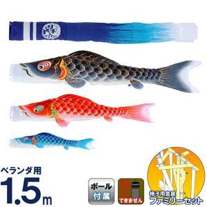 鯉のぼりベランダ こいのぼり 徳永鯉 ベランダ用 1.5m ...