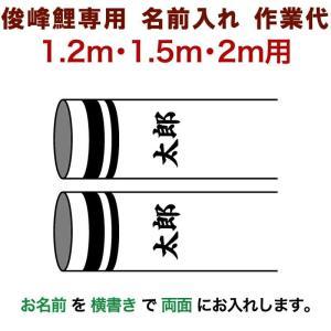 俊峰鯉専用 1.2m・1.5m・2m用 名前1種(両面)横書き 名前入れ作業代 trm-kamon2...