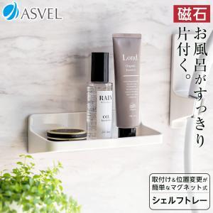 お風呂 収納 マグネット ラックスMG シェルフ トレー アスベル ASVEL RAXEの商品画像 ナビ