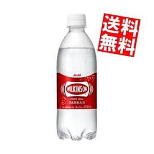 『送料無料』アサヒ ウィルキンソン タンサン 500mlペットボトル 24本入 (炭酸水)