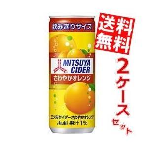 『送料無料』アサヒ 三ツ矢サイダー さわやかオレンジ 250ml缶 40本 (20本×2ケース)