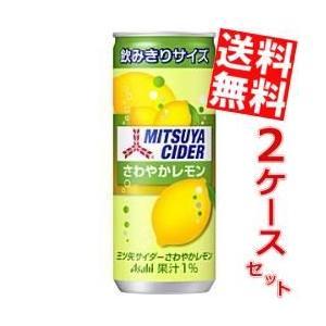 『送料無料』アサヒ 三ツ矢サイダー さわやかレモン 250ml缶 40本 (20本×2ケース)