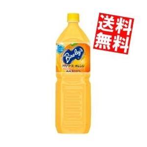 送料無料 アサヒ バヤリース オレンジ 1.5Lペットボトル 8本入 (ジュース) at-cvs