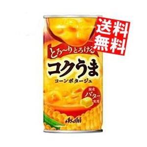 『送料無料』アサヒ コクうま コーンポタージュ 185g缶 30本入 [コーンスープ]