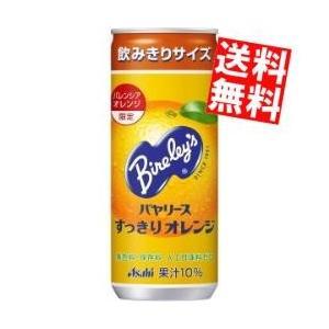 送料無料 アサヒ バヤリース すっきりオレンジ 245g缶 30本入〔Bireley's〕 at-cvs