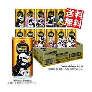 送料無料 アサヒ WONDAワンダ 金の微糖 185g缶 30本入 [コーヒー]|at-cvs
