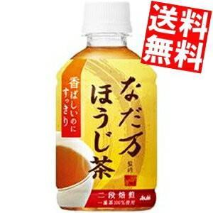 アサヒ飲料 なだ万監修 ほうじ茶 275ml 1セット(48本)の商品画像|ナビ