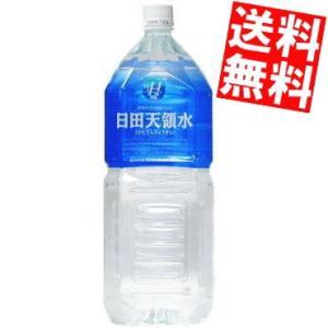 『送料無料』日田天領水 ミネラルウォーター 2Lペットボトル...