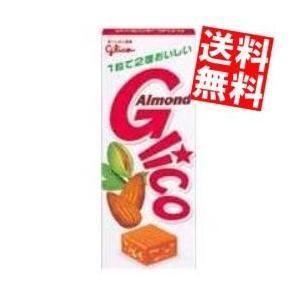 『送料無料』グリコ 18粒アーモンドグリコ 10入
