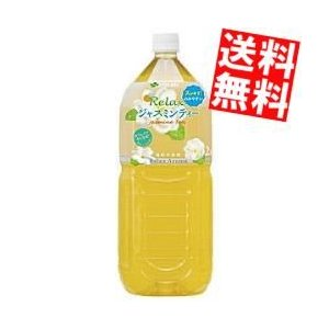 送料無料 伊藤園 Relaxジャスミンティー 2Lペットボトル 6本入 (リラックスジャスミンティー)|at-cvs