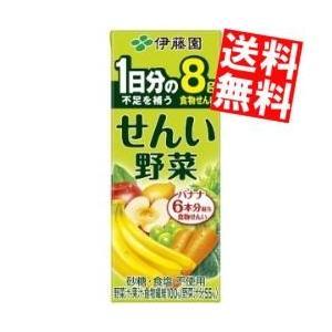 『送料無料』伊藤園 せんい野菜 200ml紙パック 24本入 (野菜ジュース 食物繊維野菜)